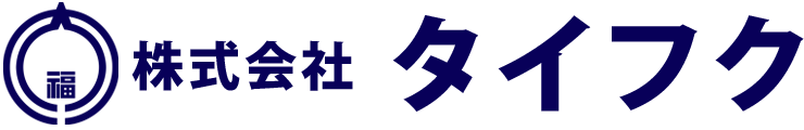 株式会社 タイフク|衣類・寝具のことならお任せください